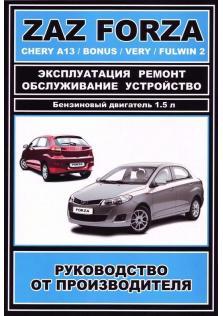 Руководство по ремонту автомобилей Zaz Forza и Chery A13 с каталогом деталей