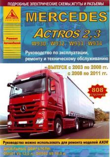 Руководство по ремонту, эксплуатации и техническому обслуживанию автомобилей Mercedes Actros 2 и Mercedes Actros 3 c 2003 по 2011 г.в.
