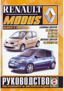 Руководство по ремонту и эксплуатации автомобилей Renault Modus с 2004 г.в.