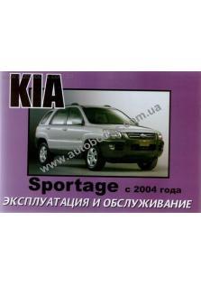 Sportage с 2004 года