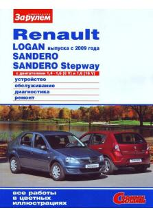 Руководство по ремонту, эксплуатации и техническому обслуживанию автомобилей Renault Logan с 2009 года, Sandero, Sandero Stepway (Цветная)