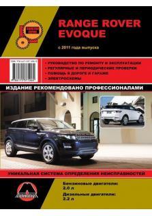 Руководство по ремонту и эксплуатации автомобилей Range Rover Evoque с 2011 г.в.
