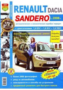 Руководство по эксплуатации, техническому обслуживанию и ремонту автомобилей Renault Sandero, Dacia Sandero с 2008 г.в. включая Sandero Stepway c 2011 г.в.