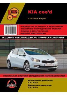 Руководство по ремонту, эксплуатации и техническому обслуживанию автомобилей Kia c`eed с 2012 года