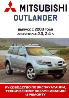 Руководство по эксплуатации, техническому обслуживанию и ремонту автомобилей Mitsubishi Outlander с 2003 года