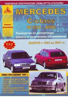 Руководство по эксплуатации, ремонту и техническому обслуживанию автомобилей Mercedes C-class (W-202/AMG) с 1993 по 2001 год