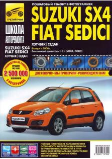 Руководство по ремонту, эксплуатации и техническому обслуживанию автомобилей Suzuki SX4 и Fiat Sedici с 2006 года