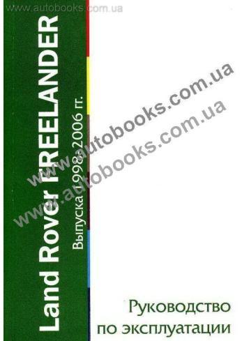 Freelander с 1998 года по 2006