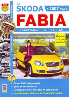 Руководство по эксплуатации, техническому обслуживанию и ремонту автомобилей Skoda Fabia с 2007 г.в.