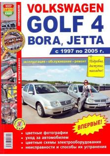 Bora-Jetta-Golf с 1997 года по 2005