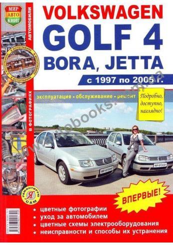 Bora-Jetta-Golf с 1997 года по 2005
