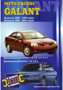 Руководство по ремонту автомобилей Mitsubishi Galant c 1989 по 2004 г.в.