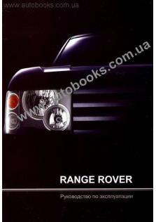Руководство по эксплуатации и техническому обслуживанию Range Rover с 2002 года