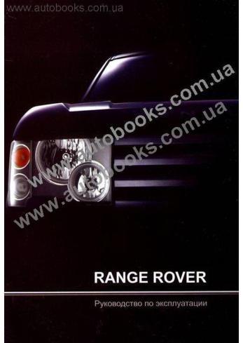 Range Rover с 2002 года