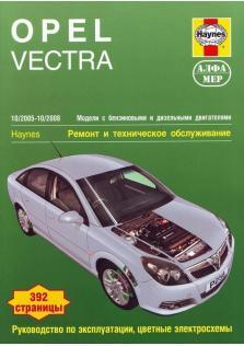 Руководство по эксплуатации, техническому обслуживанию и ремонту автомобилей Opel Vectra с 2005 по 2008 г.в.