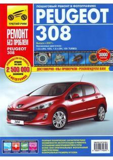 Руководство по ремонту, эксплуатации и техническому обслуживанию автомобилей Peugeot 308 с 2007 года
