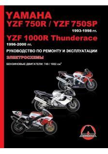 Руководство по ремонту и эксплуатации мотоциклов Yamaha YZF 750R, YZF 750SP, YZF 1000R Thunderace с 1993 по 2000 год