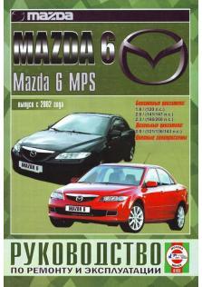Руководство по эксплуатации, техническому обслуживанию и ремонту автомобилей Mazda 6, Mazda 6 MPS с 2002 г.в.