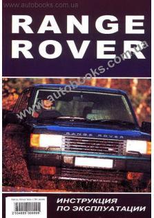 Руководство по эксплуатации и техническому обслуживанию Range Rover