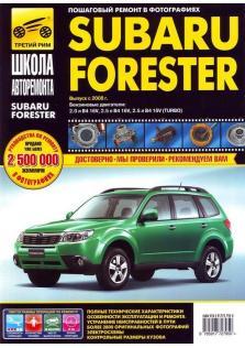 Руководство по ремонту, эксплуатации и техническому обслуживанию автомобилей Subaru Forester c 2008 года