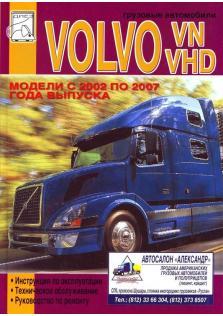 Инструкция по эксплуатации и техническому обслуживанию, руководство по ремонту грузовых автомобилей Volvo VN / VHD с 2002 по 2007 год