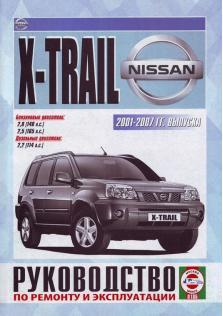 X-trail с 2001 года по 2007