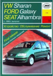 Руководство по устройству Volkswagen Sharan, Ford Galaxy, Seat Alhambra с 1995 года