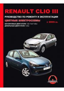 Руководство по ремонту и эксплуатации Renault Clio III c 2005 г.в.