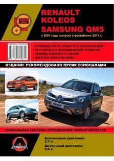 Руководство по ремонту и эксплуатации Renault Koleos и Samsung QM5 c 2007 г.в. (включая рестайлинг 2011 г.)