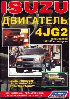 Руководство устройству, обслуживанию и ремонту двигателей Isuzu 4JG2 с 1992 по 1997 год