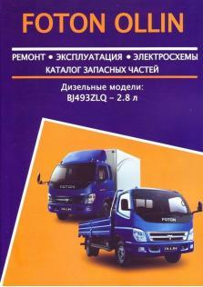 Руководство по эксплуатации и ремонту автомобилей Foton Ollin с каталогом деталей