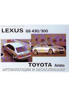 Руководство по эксплуатации и техническому обслуживанию Lexus (Лексус) GS 430/300 / Toyota (Тойота) Aristo с 2005