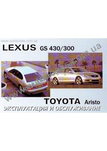 TOYOTA-GS-Aristo с 2005 года