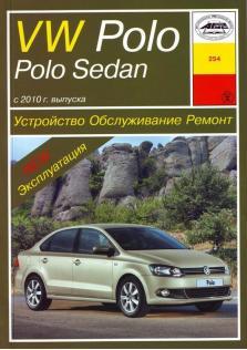 Руководство по эксплуатации, ремонту и техническому обслуживанию автомобилей VW Polo, VW Polo Sedan с 2010 г.в.