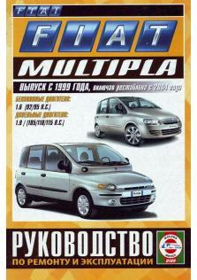 Руководство по эксплуатации, ремонту и техническому обслуживанию автомобилей Fiat Multipla с 1999 года (+ рестайлинг в 2004 года)