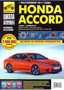 Руководство по эксплуатации, техническому обслуживанию и ремонту автомобилей Honda Accord с 2008 г.в. (включая рестайлинг в 2011 г.)