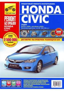 Руководство по ремонту, эксплуатации и техническому обслуживанию автомобилей Honda Civic (седан)c 2006 г.в., включая рестайлинг 2008 г.