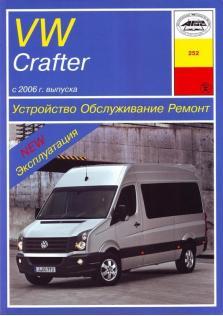 Руководство по зксплуатации, техническому обслуживанию и ремонту автомобилей Volkswagen Crafter с 2006 г.в.