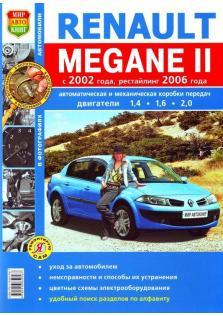 Руководство по ремонту, эксплуатации и техническому обслуживанию автомобилей Renault Megane II с 2002 г.в (включаяя рестайлинг 2006 г.)