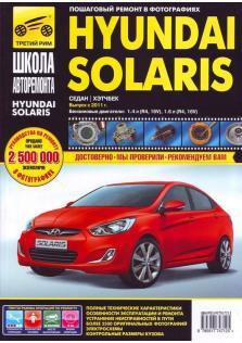 Руководство по эксплуатации, техническому обслуживанию и ремонту автомобилей Hyundai Solaris с 2011 г.в.