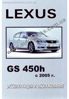 Руководство по эксплуатации и техническому обслуживанию Lexus (Лексус) GS 450h с 2005