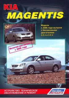 Руководство по ремонту, эксплуатации и техническому обслуживанию автомобилей Kia Magentis с 2006 года (включая рестайлинг 2009 года)
