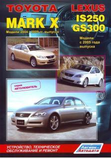 Руководство по ремонту Toyota Mark X и Lexus IS250, Lexus GS300 с 2004 года