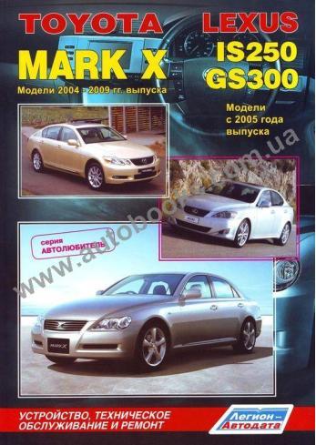 TOYOTA-GS-Mark-IS с 2004 года по 2009