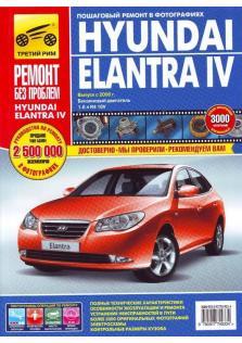 Руководство по эксплуатации, техническому обслуживанию и ремонту автомобилей Hyundai Elantra IV с 2006 г.в.