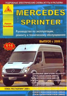 Sprinter с 2006 года