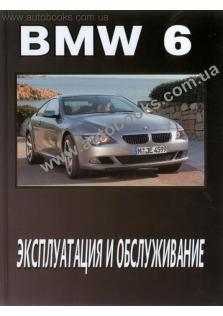 Series 6 с 2003 года