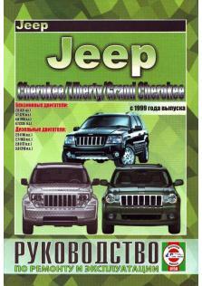 Руководство по эксплуатации, ремонту и техническому обслуживанию автомобилей JEEP Liberty, Cherokee & Grand Cherokee с 1999 года
