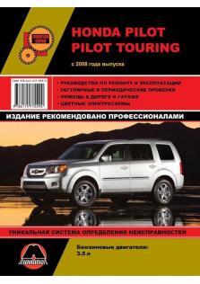 Руководство по ремонту, эксплуатации и техническому обслуживанию автомобилей Honda Pilot, Pilot Touring c 2008 года