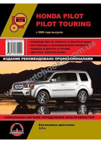 Pilot с 2008 года